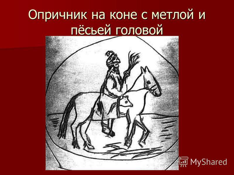 Опричник на коне с метлой и пёсьей головой