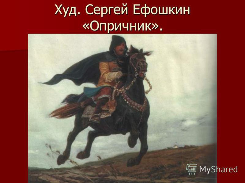 Худ. Сергей Ефошкин «Опричник».