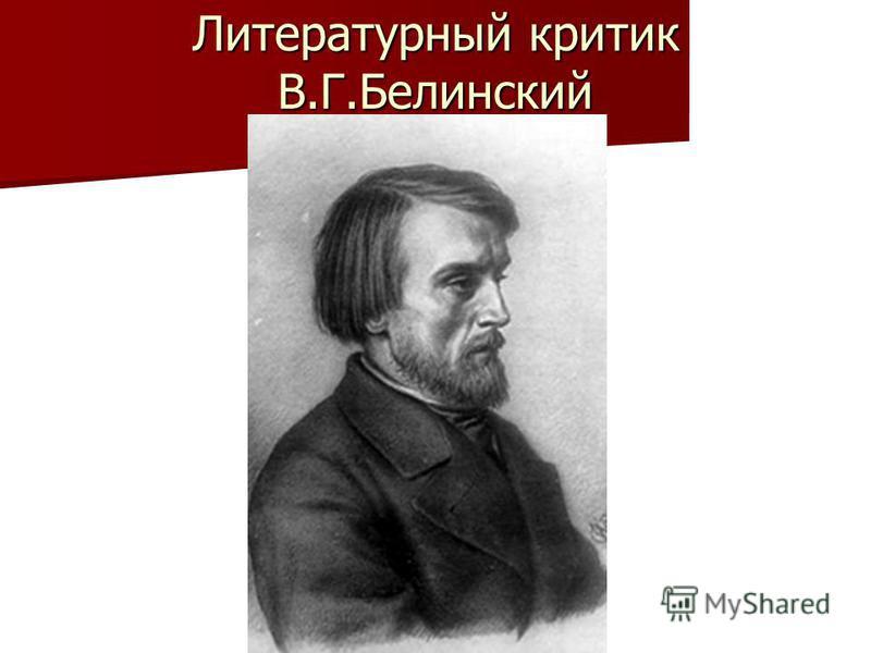 Литературный критик В.Г.Белинский