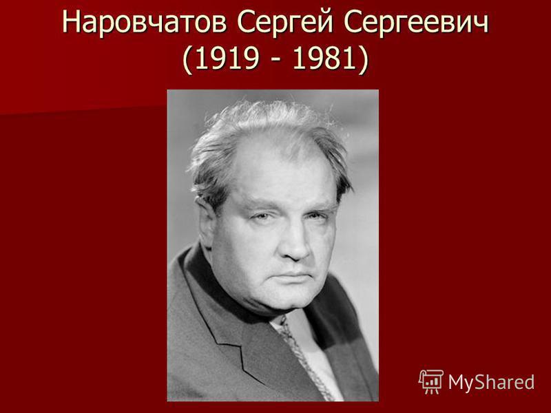Наровчатов Сергей Сергеевич (1919 - 1981)