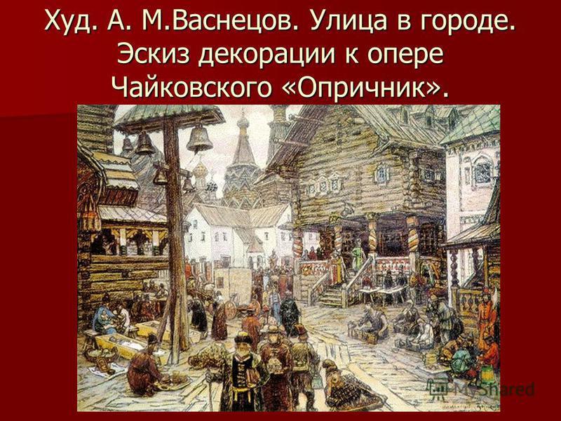 Худ. А. М.Васнецов. Улица в городе. Эскиз декорации к опере Чайковского «Опричник».