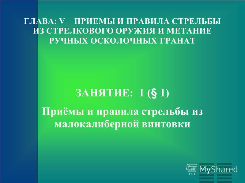 ГЛАВА: V ПРИЕМЫ И ПРАВИЛА СТРЕЛЬБЫ ИЗ СТРЕЛКОВОГО ОРУЖИЯ И МЕТАНИЕ РУЧНЫХ ОСКОЛОЧНЫХ ГРАНАТ ЗАНЯТИЕ: 1 (§ 1) Приёмы и правила стрельбы из малокалиберной винтовки