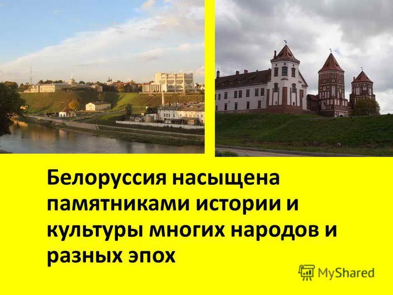 Белоруссия насыщена памятниками истории и культуры многих народов и разных эпох
