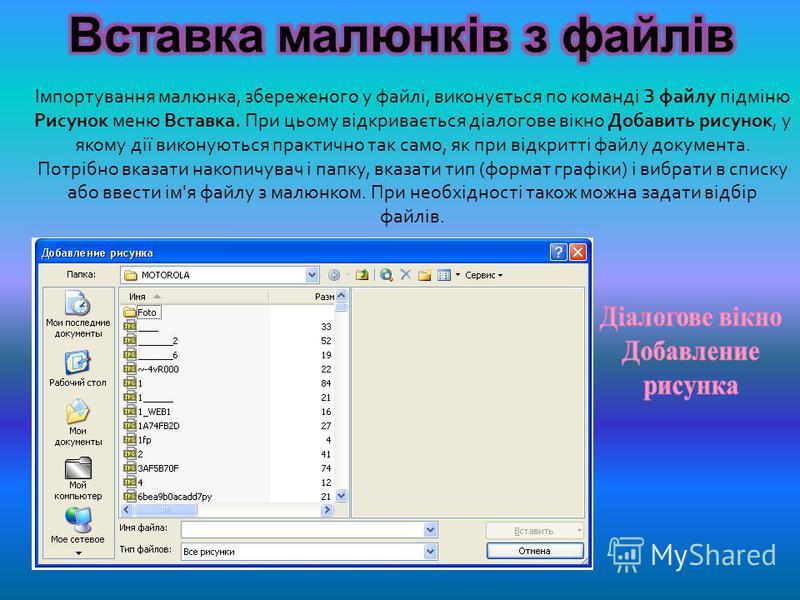 Імпортування малюнка, збереженого у файлі, виконується по команді З файлу підміню Рисунок меню Вставка. При цьому відкривається діалогове вікно Добавить рисунок, у якому дії виконуються практично так само, як при відкритті файлу документа. Потрібно в