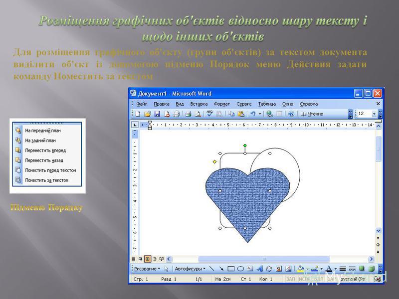 Для розміщення графічного об ' єкту ( групи об ' єктів ) за текстом документа виділити об ' єкт із допомогою підменю Порядок меню Действия задати команду Поместить за текстом