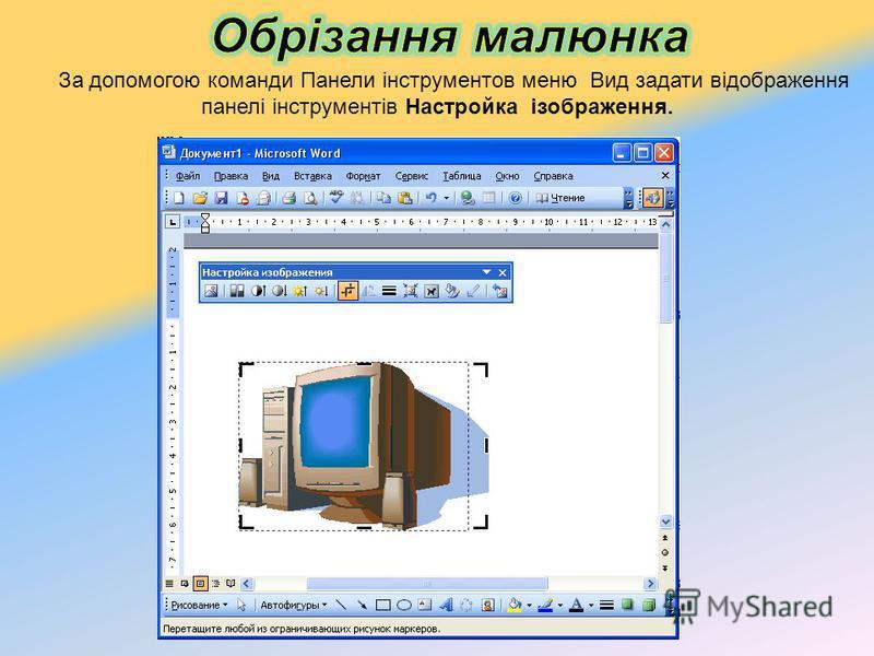 За допомогою команди Панели інструментов меню Вид задати відображення панелі інструментів Настройка ізображення.