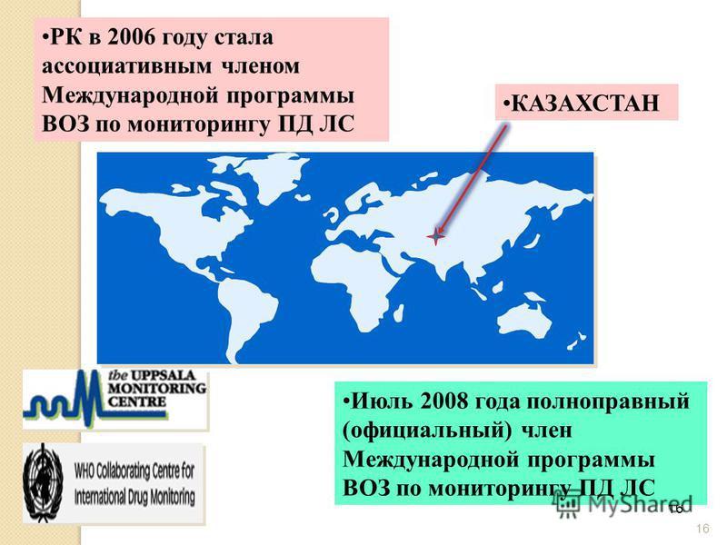16 Uppsala РК в 2006 году стала ассоциативным членом Международной программы ВОЗ по мониторингу ПД ЛС Июль 2008 года полноправный (официальный) член Международной программы ВОЗ по мониторингу ПД ЛС КАЗАХСТАН
