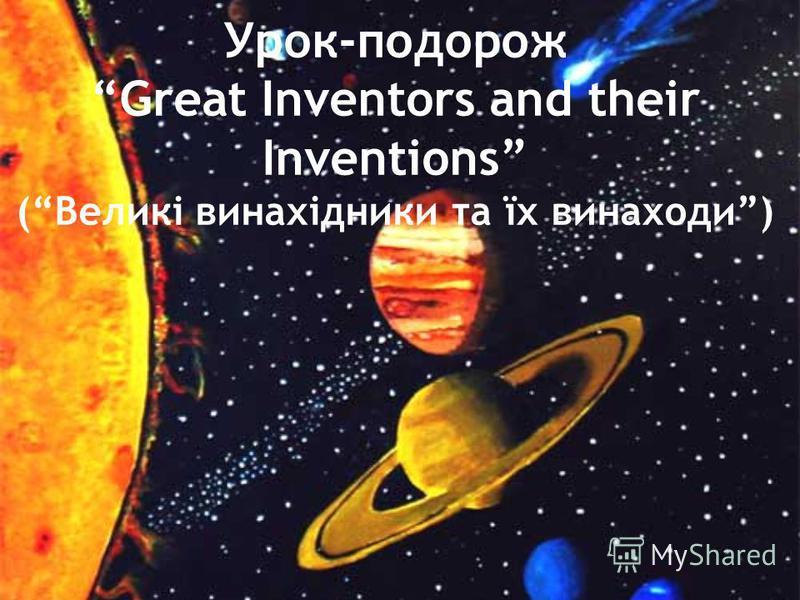 Урок-подорож Great Inventors and their Inventions (Великі винахідники та їх винаходи)