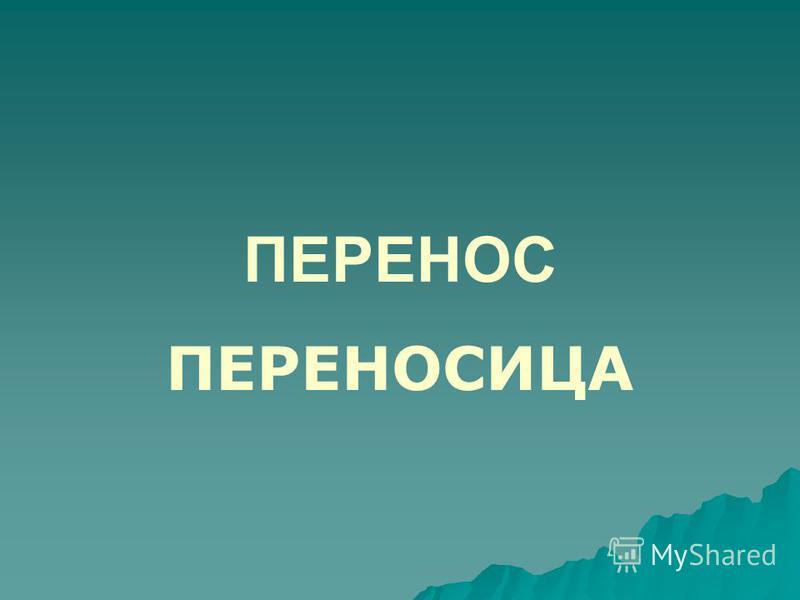 ПЕРЕНОС ПЕРЕНОСИЦА