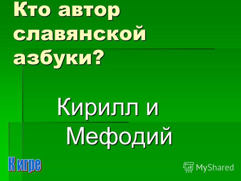 Кто автор славянской азбуки? Кирилл и Мефодий