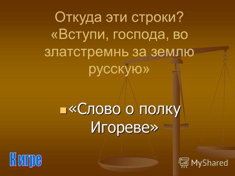 «Слово о полку Игореве» «Слово о полку Игореве» Откуда эти строки? «Вступи, господа, во златстремнь за землю русскую»