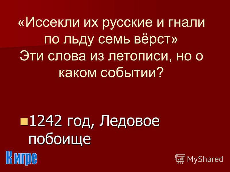 1242 год, Ледовое побоище 1242 год, Ледовое побоище «Иссекли их русские и гнали по льду семь вёрст» Эти слова из летописи, но о каком событии?