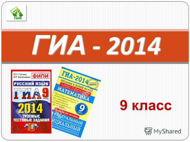 9 класс ГИА - 2014