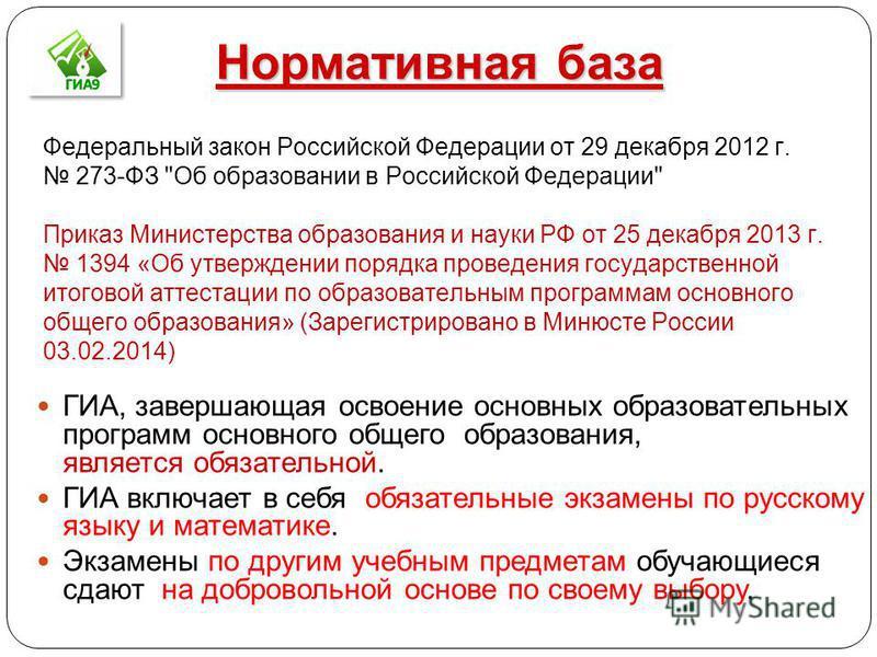Нормативная база Нормативная база Федеральный закон Российской Федерации от 29 декабря 2012 г. 273-ФЗ