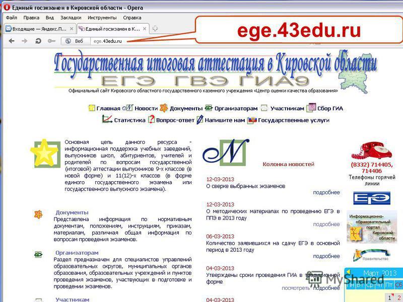 ege.43edu.ru
