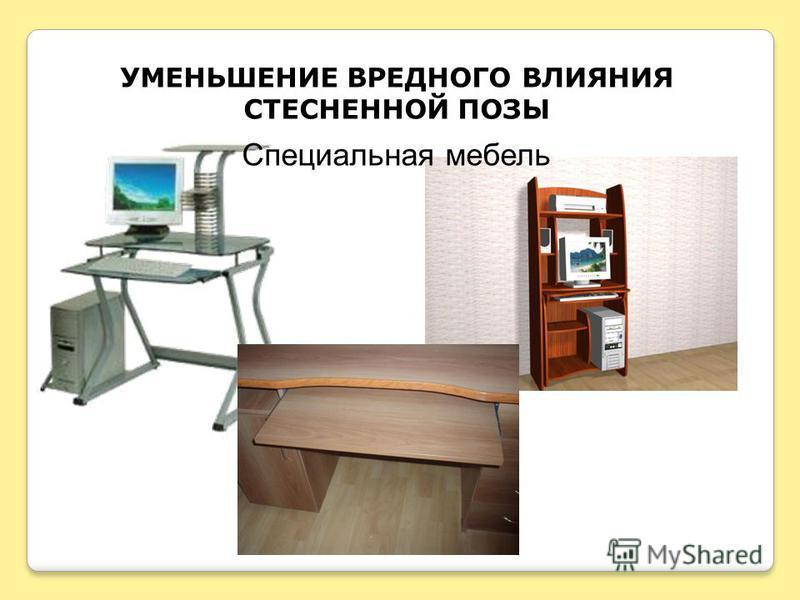 УМЕНЬШЕНИЕ ВРЕДНОГО ВЛИЯНИЯ СТЕСНЕННОЙ ПОЗЫ Специальная мебель