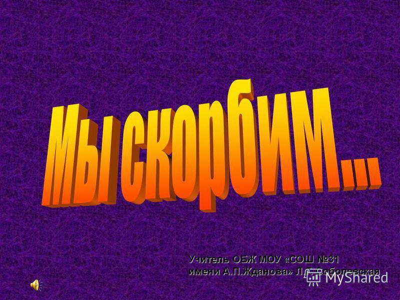 Учитель ОБЖ МОУ «СОШ 31 имени А.П.Жданова» Л.Г. Соболевская