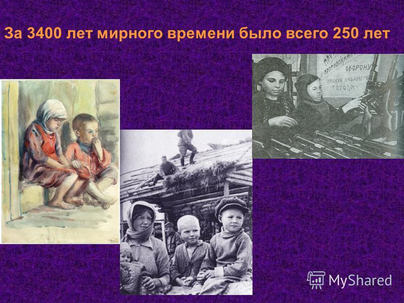 За 3400 лет мирного времени было всего 250 лет