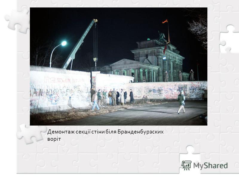 Демонтаж секції стіни біля Бранденбурзских воріт