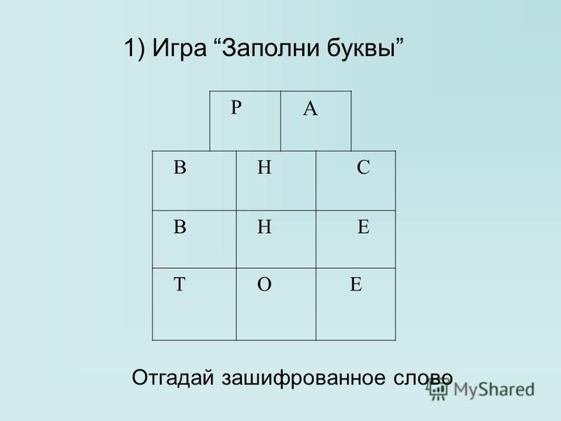 1) Игра Заполни буквы Р А В Н С В Н Е Т ОЕ Отгадай зашифрованное слово