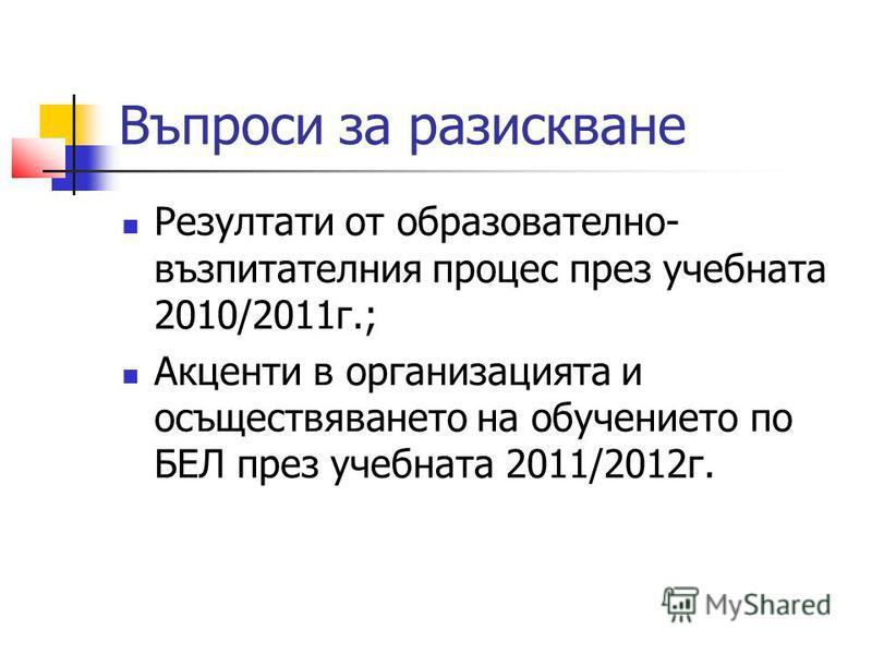 Въпроси за разискване Резултати от образователно- възпитателния процес през учебната 2010/2011г.; Акценти в организацията и осъществяването на обучението по БЕЛ през учебната 2011/2012г.