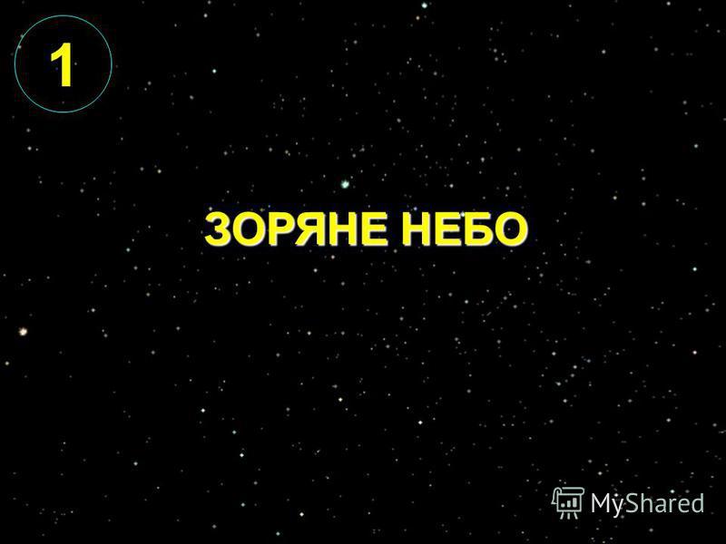 ЗОРЯНЕ НЕБО 1