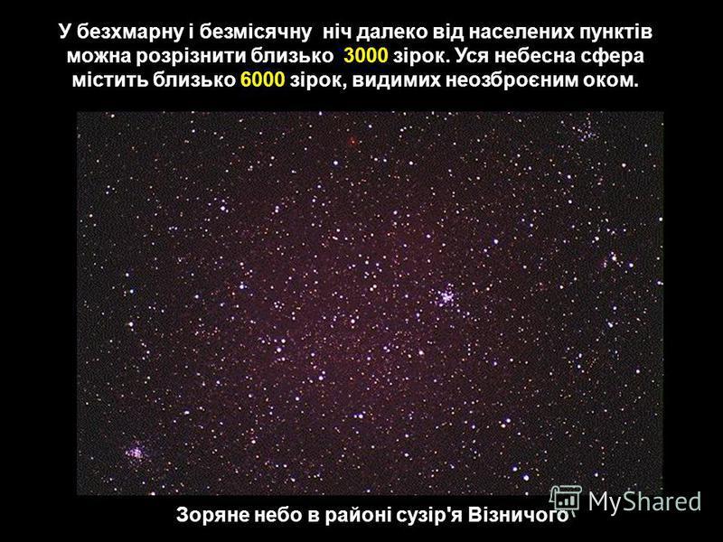 У безхмарну і безмісячну ніч далеко від населених пунктів можна розрізнити близько 3000 зірок. Уся небесна сфера містить близько 6000 зірок, видимих неозброєним оком. Зоряне небо в районі сузір'я Візничого