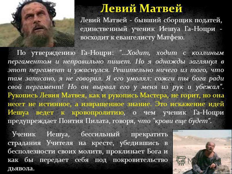 Левий Матвей По утверждению Га-Ноцри: