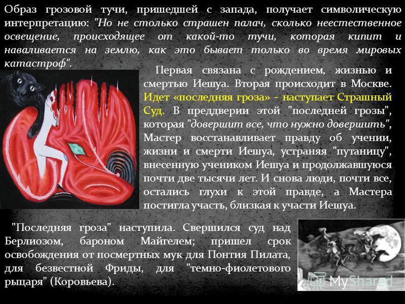 Первая связана с рождением, жизнью и смертью Иешуа. Вторая происходит в Москве. Идет «последняя гроза» - наступает Страшный Суд. В преддверии этой