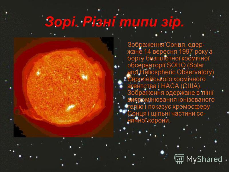 Зображення Сонця, одер- жане 14 вересня 1997 року з борту безпілотної космічної обсерваторії SOHO (Solar and Heliospheric Observatory) Європейського космічного агентства і НАСА (США). Зображення одержане в лінії випромінювання іонізованого гелію і по