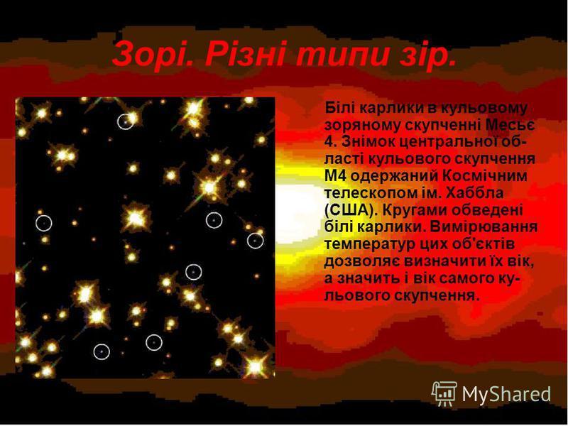 Білі карлики в кульовому зоряному скупченні Месьє 4. Знімок центральної об- ласті кульового скупчення М4 одержаний Космічним телескопом ім. Хаббла (США). Кругами обведені білі карлики. Вимірювання температур цих об'єктів дозволяє визначити їх вік, а