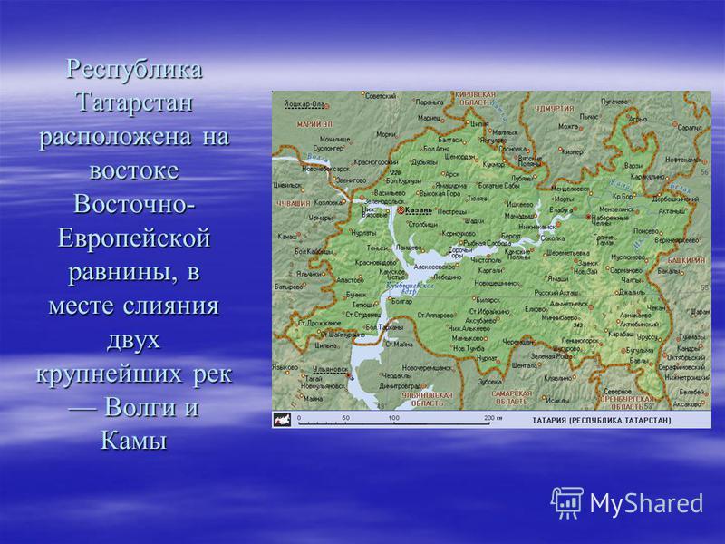 Республика Татарстан расположена на востоке Восточно- Европейской равнины, в месте слияния двух крупнейших рек Волги и Камы