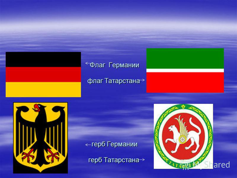 Флаг Германии Флаг Германии флаг Татарстана герб Германии герб Татарстана