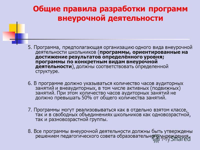Общие правила разработки программ внеурочной деятельности 5. Программа, предполагающая организацию одного вида внеурочной деятельности школьников (программы, ориентированные на достижение результатов определённого уровня; программы по конкретным вида