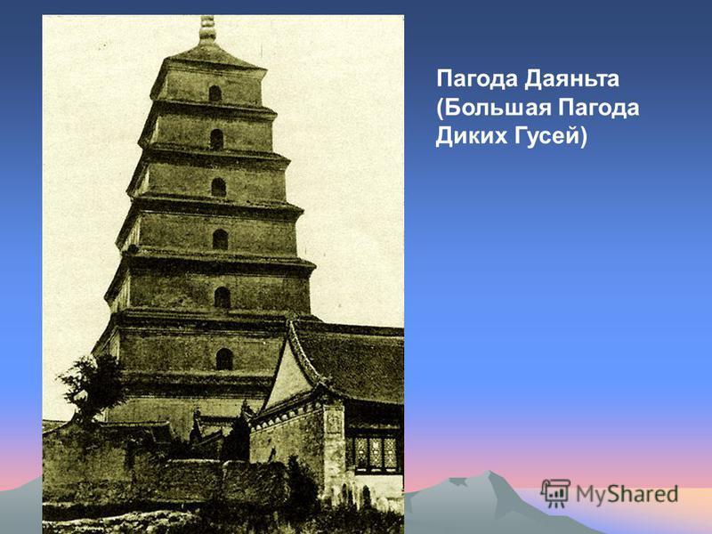 Пагода Даяньта (Большая Пагода Диких Гусей)
