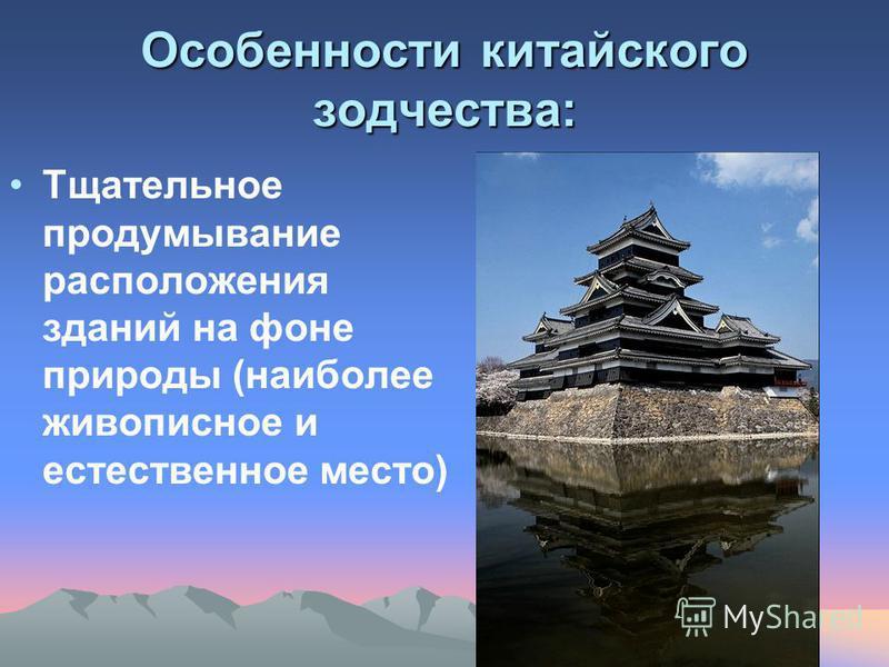 Особенности китайского зодчества: Тщательное продумывание расположения зданий на фоне природы (наиболее живописное и естественное место)