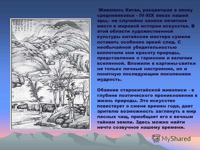 Живопись Китая, расцветшая в эпоху средневековья - IV-XIX веках нашей эры,- не случайно заняла почетное место в мировой истории искусства. В этой области художественной культуры китайские мастера сумели оставить особенно яркий след. С необычайной убе