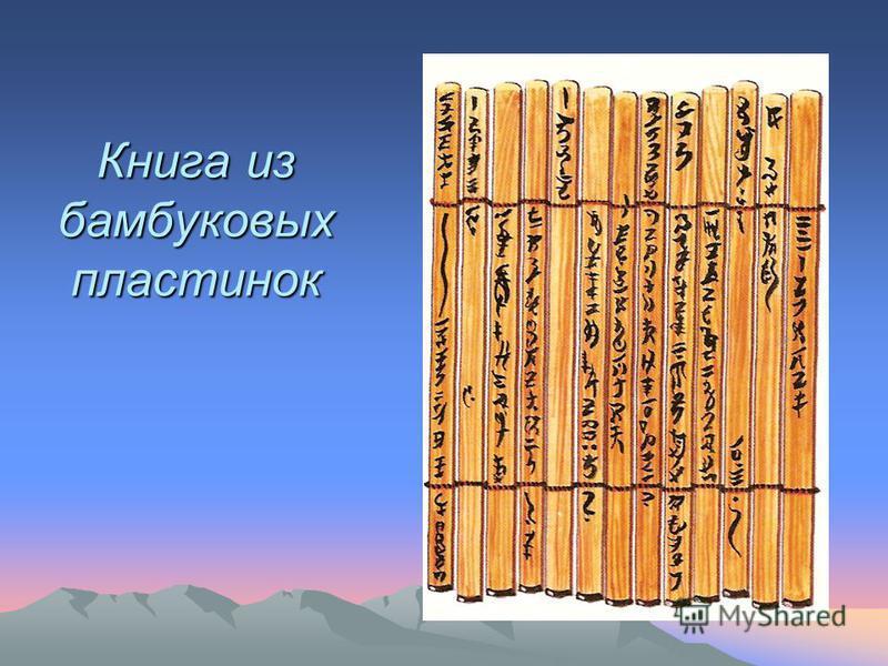 Книга из бамбуковых пластинок