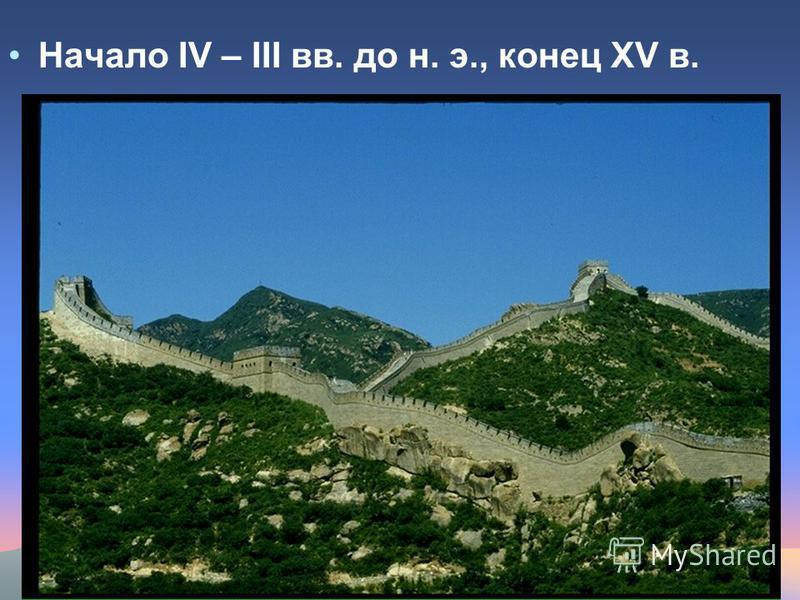 Начало IV – III вв. до н. э., конец XV в.
