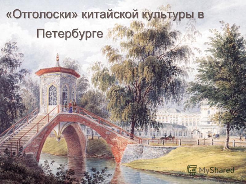 «Отголоски» китайской культуры в Петербурге Петербурге