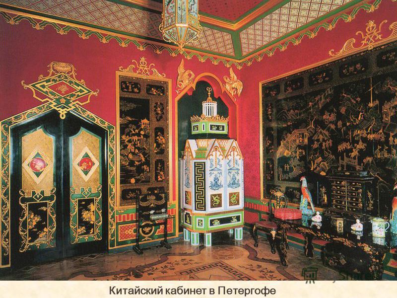 Китайский кабинет в Петергофе