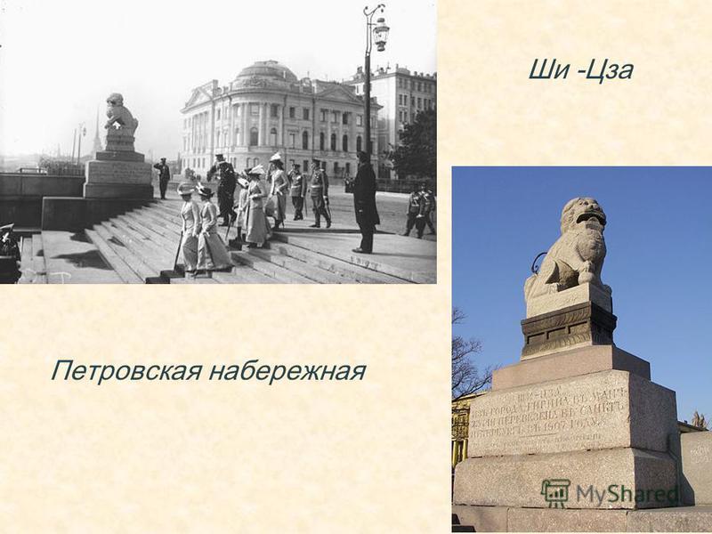 Петровская набережная Ши -Цза