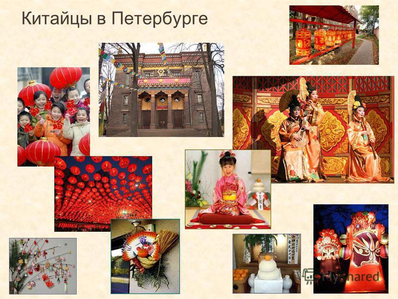 Китайцы в Петербурге