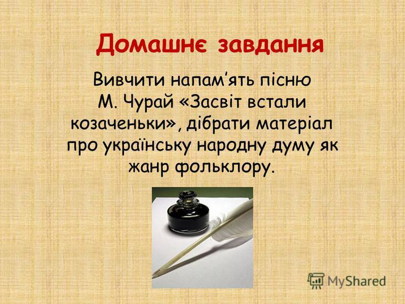 Домашнє завдання Вивчити напамять пісню М. Чурай «Засвіт встали козаченьки», дібрати матеріал про українську народну думу як жанр фольклору.