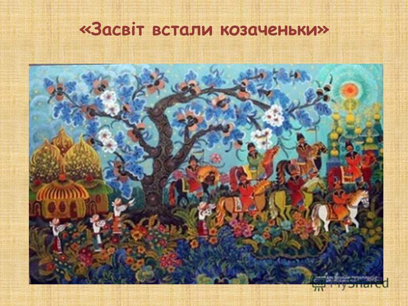 «Засвіт встали козаченьки»
