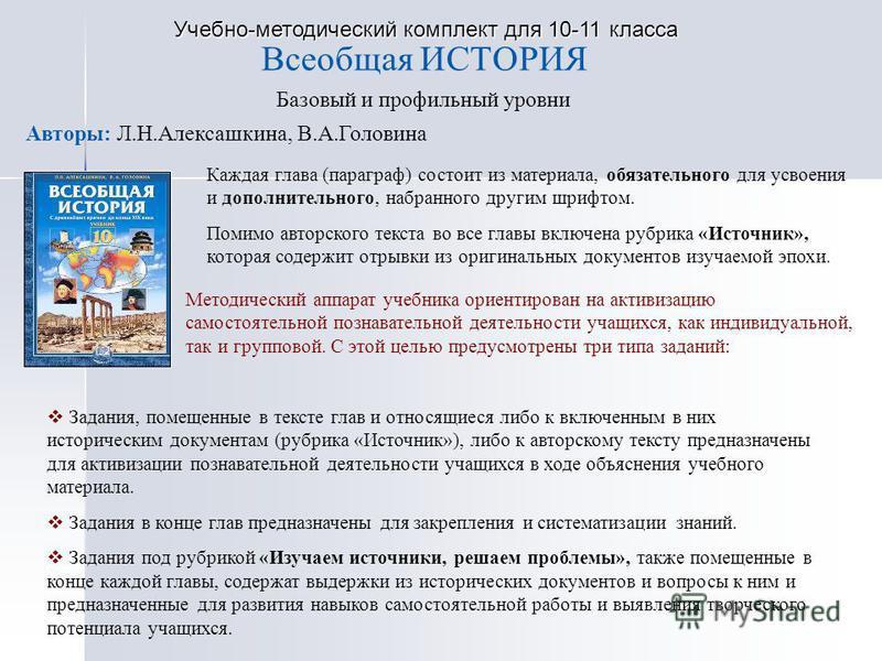 Авторы: Л.Н.Алексашкина, В.А.Головина Каждая глава (параграф) состоит из материала, обязательного для усвоения и дополнительного, набранного другим шрифтом. Помимо авторского текста во все главы включена рубрика «Источник», которая содержит отрывки и