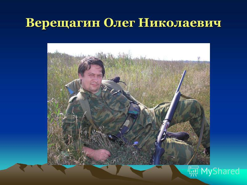 Верещагин Олег Николаевич