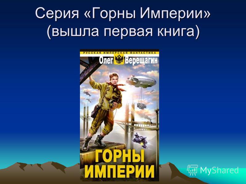 Серия «Горны Империи» (вышла первая книга)