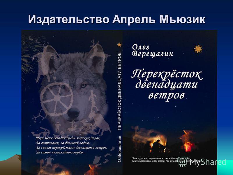 Издательство Апрель Мьюзик