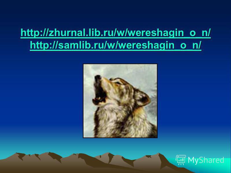 http://zhurnal.lib.ru/w/wereshagin_o_n/ http://samlib.ru/w/wereshagin_o_n/ http://zhurnal.lib.ru/w/wereshagin_o_n/ http://samlib.ru/w/wereshagin_o_n/ http://zhurnal.lib.ru/w/wereshagin_o_n/ http://samlib.ru/w/wereshagin_o_n/ http://zhurnal.lib.ru/w/w